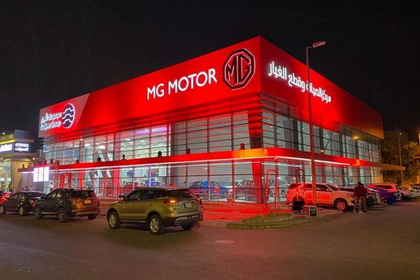 MG تدشـن أول صالـة عـرض لسياراتها في مكة المكرمة