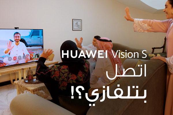 فرصتك لتقريب المسافات مع عائلتك وأحبائك في شهر رمضان المبارك مع تلفاز هواوي HUAWEI Vision S الذي يمثّل الجيل التالي في القطاع