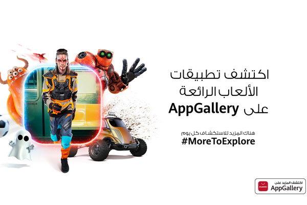 متجر تطبيقات AppGallery في طليعة قطاع الألعاب الإلكترونية