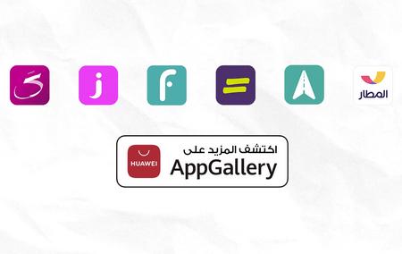 متجر AppGallery يعرض أحدث التطبيقات التي تساعد العملاء في السعودية على السفر داخل المملكة وخارجه