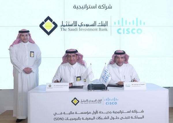 كأول بنك في المملكة.. البنك السعودي للاستثمار يتبنى حلول سيسكو للشبكات المبتكرة