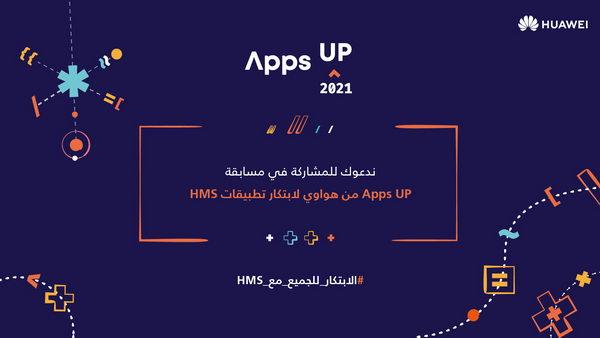 كل ما تحتاج لمعرفته حول مسابقة Apps UP من هواوي لابتكار تطبيقات HMS