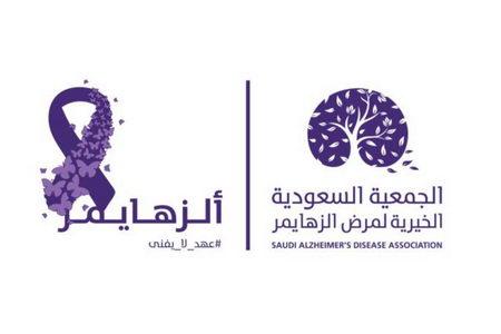 جمعية ألزهايمر تستعد لإطلاق حملة سبتمبر