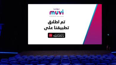 AppGallery تعلن عن أحدث توسع في مجموعتها المتنامية من التطبيقات عبر إطلاق تطبيق muvi Cinemas إحدى شبكات دور السينما الضخمة في المملكة العربية السعودية
