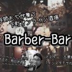 『【理容師必見】下町オンライン酒場 Barber-Bar発足! SNSを楽しもう!理容を広めよう!』