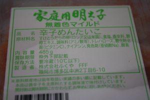博多の明太子5