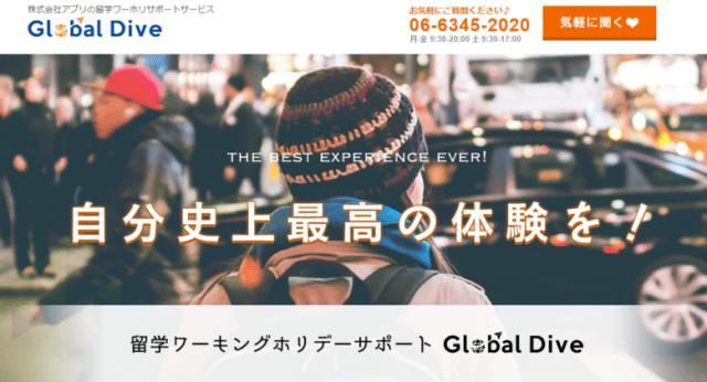 global-dive ホームページ
