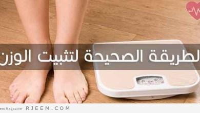 صورة خمس طرق فعالة للمحافظة على الوزن