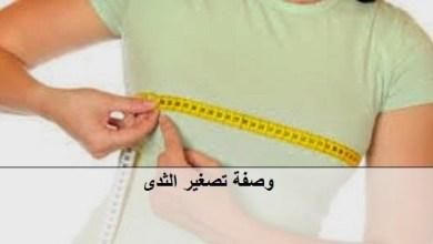 صورة وصفة لتصغير الثدى