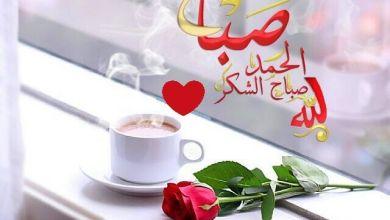 Photo of دعاء الصباح قصير , دعاء صباح الخير قصير