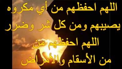 صورة دعاء اللّهم إحفظ لي أولادي , صور خلفيات يارب احفظ اولادي