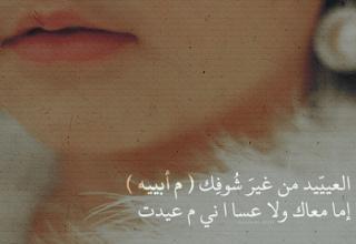 Photo of شعر العيد , قصائد عن العيد , اشعار معايده , خواطر عن العيد