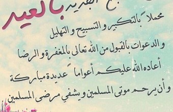 Photo of صور صباح العيد , صور روعة لصباح العيد , صور تهنئة للعيد