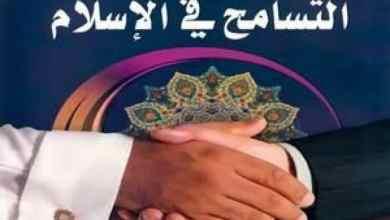 Photo of آيات عن التسامح والعفو ذكرت في القران الكريم مكتوبة كاملة