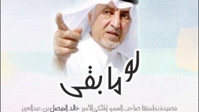 صورة قصيدة اليوم الوطني للامير خالد الفيصل .. قصيدة لو ما بقى عن اليوم الوطني