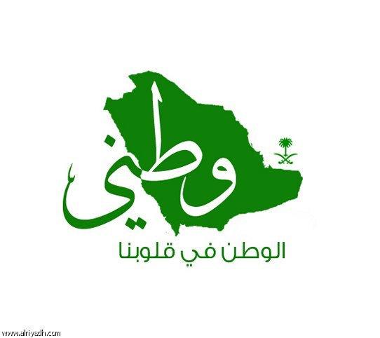 كلمة عن الوطن كلمات عن الوطن السعودي عبارات عن الوطن الغالي مجلة رجيم