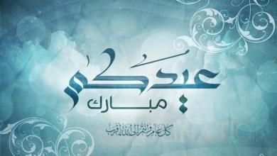 Photo of رسائل تهنئة عيد الفطر , تهنئة العيد , عبارات تهنئات العيد