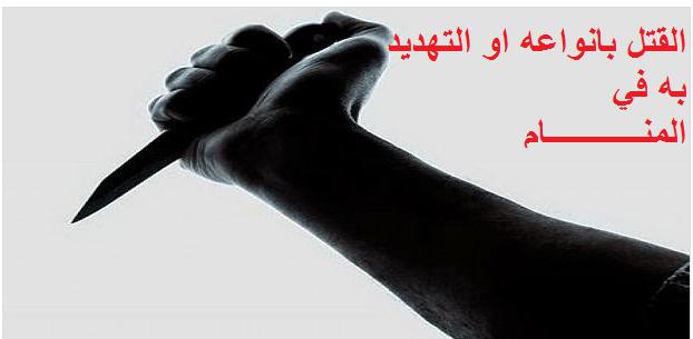 تفسير القتل بأنواعه والتهديد به في المنام - مجلة رجيم