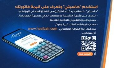 Photo of تفاصيل و معلومات عن خدمة حاسبتي للقطاع السكني