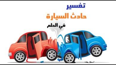 صورة تفسير حلم رؤية الحادث أو حادث سيارة في المنام , معنى  الحادث في النوم