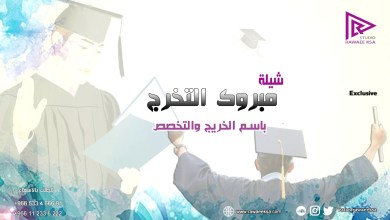 صورة كلمات شيلة بالعدد مليار مبروك النجاح