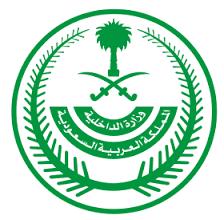 صورة تفاصيل تعميم تعيين الأبناء بدل الآباء عند التقاعد في السعودية