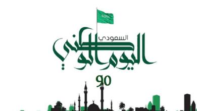 صورة شعار اليوم الوطني ال 90 , شعار اليوم الوطني للمصممين
