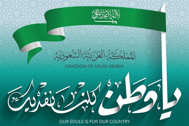 بحث عن اليوم الوطني 90 السعودي بالانجليزي لعام 1442 مجلة رجيم