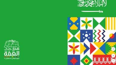 صورة صور اليوم الوطني السعودي 90، صور شعار اليوم الوطني 1442، اليوم الوطني واتس اب