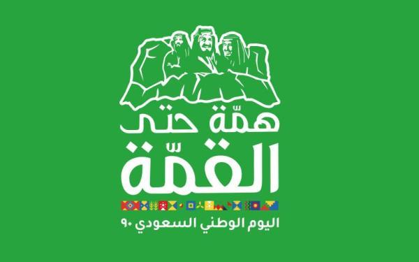 هوية اليوم الوطني 90