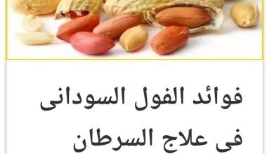 صورة فوائد الفول السوداني