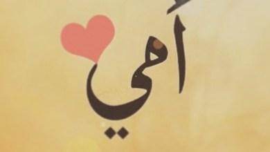 Photo of إذاعة مدرسية عن الأم