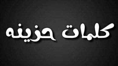 صورة اشد كلمات الحزن