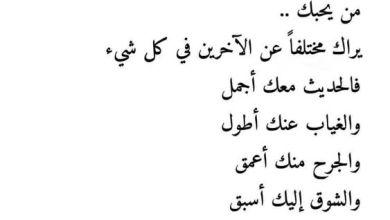 Photo of كلام حزين عن الغياب