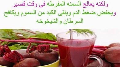 Photo of فوائد البنجر