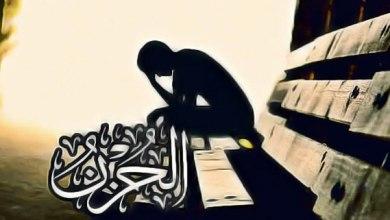صورة تعريف الحزن وأعراضه
