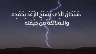 صورة صور دعاء البرق والرعد