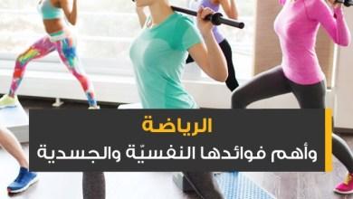 Photo of فوائد الرياضة النفسية