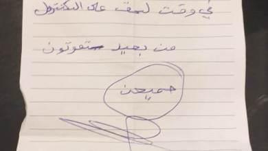 صورة تفاصيل الرساله الخطية المهددة بانفجار بنك بلبنان