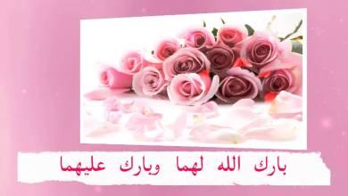 Photo of اجمل العبارات عن زواج الاخ , الاخ وبعده بعد الزفاف