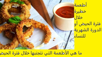 Photo of 7 أطعمة يفضل الإبتعاد عن أكلها في فترة الحيض