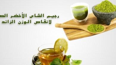 Photo of فوائد الشاي الأخضر للتنحيف , الشاى الاخضر للتنحيف الكرش