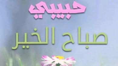 Photo of حالات صباح الخير حبيبي