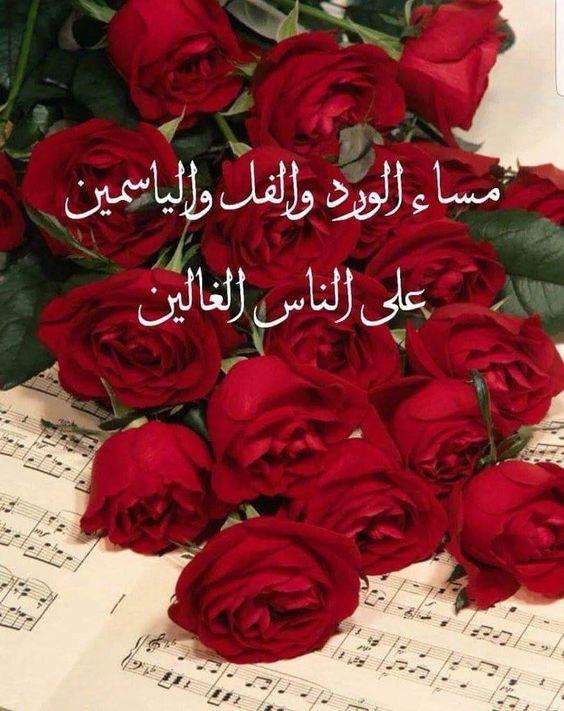 رسائل مساء الخير حبيبي احلى رسائل مساء الخير للحبيب مجلة رجيم