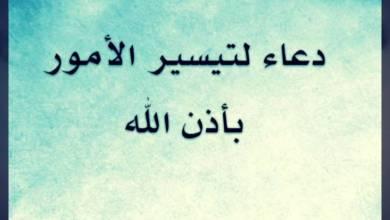 صورة دعاء تيسير الأمور, أدعية استجابة المطالب, صور دعاء تيسير الأمور