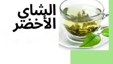 Photo of 8 فوائد صحية يقدمها الشاي الأخضر الصيني