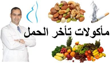 Photo of بدائل طبيعيه لمنع الحمل , أطعمة تعمل على منع للحمل