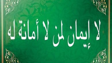 Photo of أحاديث نبوية شريفة عن أهمية الأمانة وفضلها