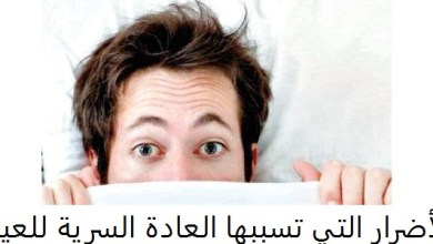 Photo of أضرار العاده السریه على العين