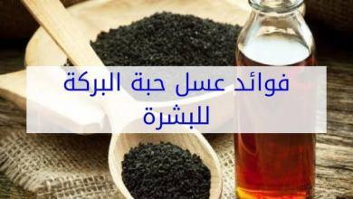 صورة فوائد العسل مع حبة البركة